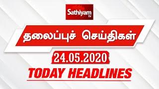 Today Headlines - 24 MAY 2020 இன்றைய தலைப்புச் செய்திகள்   Morning Headlines   corona virus update