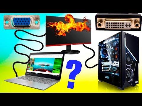 Что будет, если два кабеля от монитора подключить к ноутбуку и к компьютеру