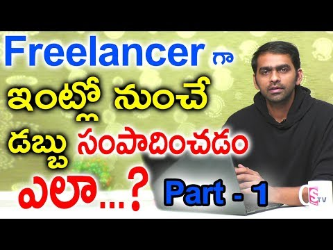 How to Earn Money Online With Freelance Work Part 1 | 5 Ways to Earn Online | SumanTV Money
