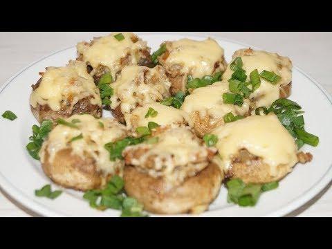 Фаршированные грибы шампиньоны в духовке рецепт с фото
