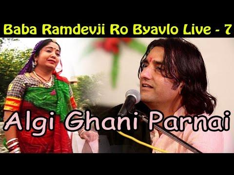 Baba Ramdevji Ro Byavlo LIVE - 7 | Algi Ghani Parnai | Prakash Mali Bhajan | New Rajasthani Song