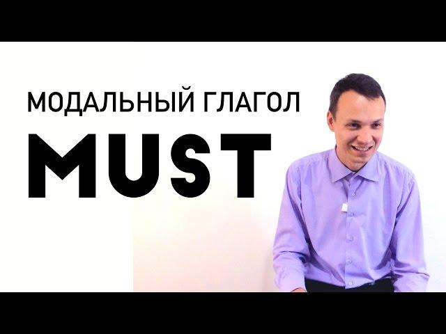 Модальный глагол Must | MUST KNOW