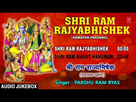 SHRI RAM RAJYABHISHEK | BHOJPURI RAMAYAN PRASANG - FULL AUDIO | SINGER - PARSHU RAM BYAS |