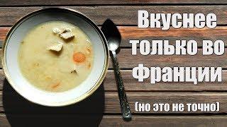 Сырный суп |  Рецепт от WELL DONE
