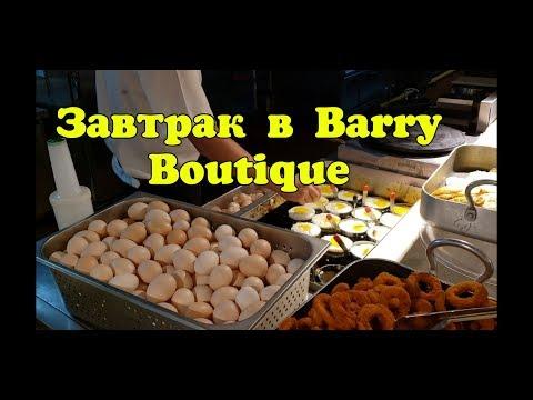 Завтраки в отеле Barry Boutique 5* в Санья | Breakfast в Барри Бутик, Хайнань, Китай