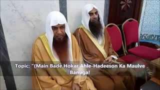 sheikh tauseef ur rehman bachpan se kaha karte main bade hokar ahle hadees ka maulvi banuga