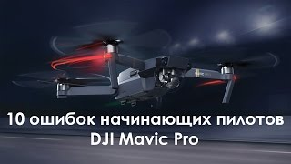 10 ошибок начинающих пилотов DJI Mavic Pro