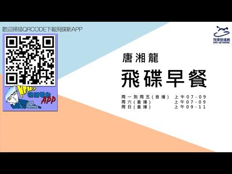 飛碟聯播網《飛碟早餐 唐湘龍時間》2020.10.20 八點時段 新聞評論