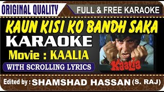 Kaun Kisi Ko Bandh Saka Karaoke - Original - With scrolling Lyrics - Md. Rafi - Free shamshad hassan
