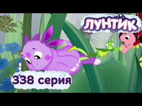 Лунтик и его друзья - 338 серия. Ветер