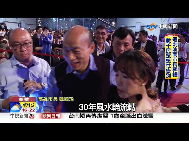 韓國瑜參加電子廠尾牙 讚許高雄在地企業│中視新聞 20190120