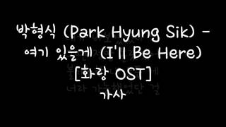 ??? (Park Hyung Sik) - ?? ??? (I'll Be Here) [?? OST] ?? MP3
