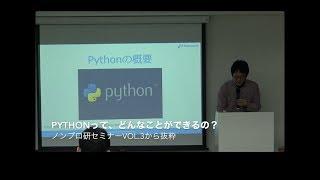 Pythonって、どんなことができるの? ノンプロ研セミナーVol.3から