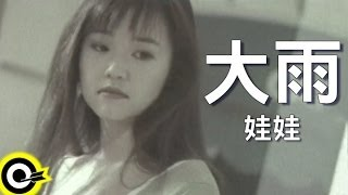 娃娃(金智娟) WaWa【大雨】Official Music Video thumbnail