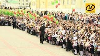 Как в Беларуси прошёл первый день нового учебного года?