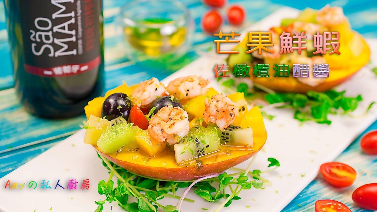 【芒果鮮蝦沙拉佐油醋醬】黑橄欖油料理 - YouTube
