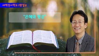 [새벽성서학교 짧은 설교] 은혜와 평강