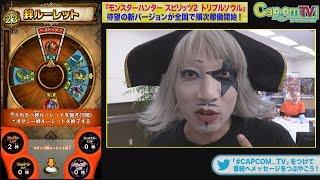番組ページ:http://www.capcom.co.jp/cptv/ ※この動画は2017年4月19日...