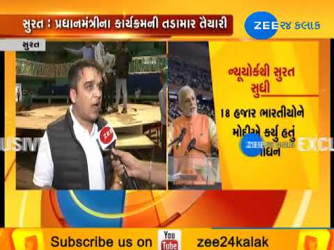 Surat: New India Youth Conclave preparations in full-swing - Zee 24 Kalak