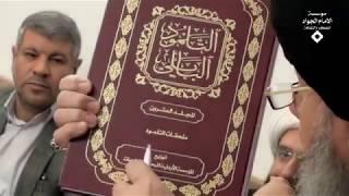 تأثير التلموذ البابلي اليهودي على فقه المسلمين | السيد كمال الحيدري