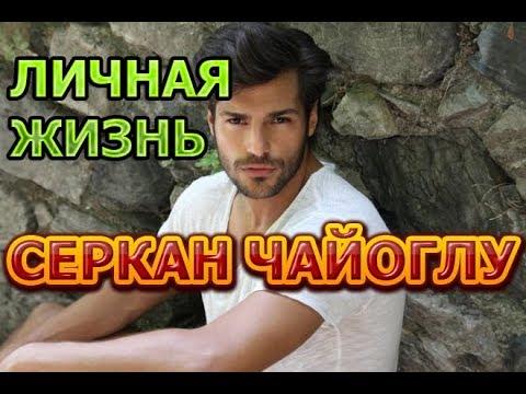 Серкан Чайоглу - биография, личная жизнь, жена, дети. Актер сериала Кольцо