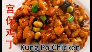 How to Cook Kung Pao Chicken   宫保雞丁   原汁原味,色香味俱全   宫保鸡丁