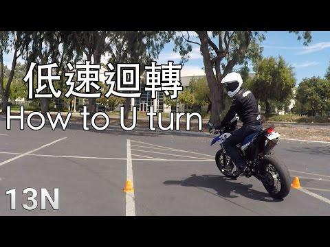 [檔車教學] 低速迴轉 How to U-Turn