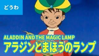 アラジンとまほうのランプ(日本語版)/ ALADDIN AND THE MAGIC LAMP (J...