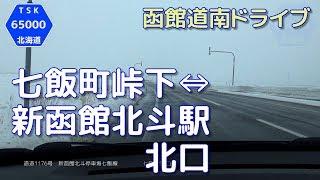 【函館道南ドライブ】七飯町峠下⇔新函館北斗駅北口 2019.1