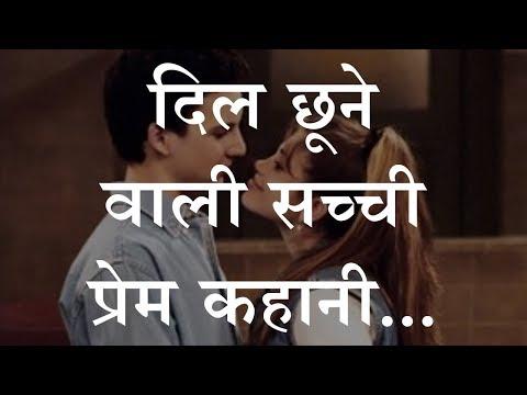दिल छूने वाली सच्ची प्रेम कहानी 😢 Heart Touching True Love Story in Hindi 😭 Please Don't Cry 😭