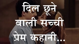 heart-touching-true-love-story-in-hindi-please-don-t-cry