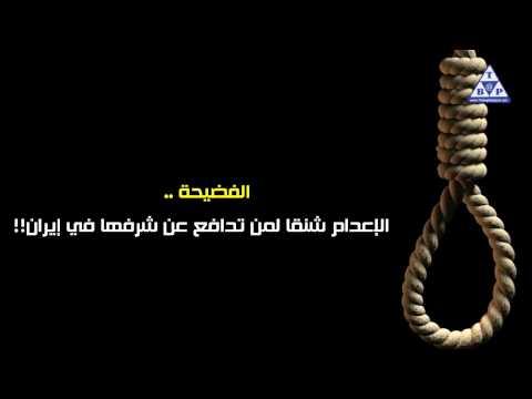 بغداد بوست - baghdad post :الفضيحة .. الإعدام شنقا لمن تدافع عن شرفها في إيران!!
