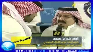 تصريح الأمير بندر بن محمد بعد الحصول على كأس ولي العهد   أكشن يا دوري
