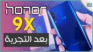 هونر 9 اكس Honor 9X مراجعة شاملة للهاتف | أنجح أجهزة الشركة وبسعر منافس