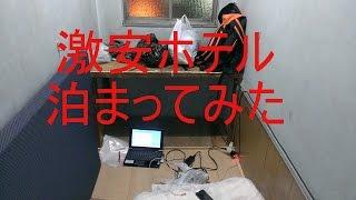 大阪西成、1泊1000円の激安ホテルに行ってみた。