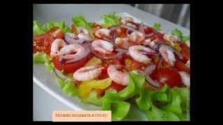 Салат для похудения Фитнес