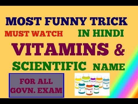 GK Tricks in Hindi || Vitamins - Chemical Name || vitamin scientific name  || biology
