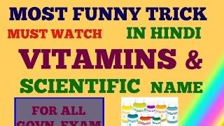 GK Tricks in Hindi || Vitamins - Chemical Name || vitamin scientific name || biology