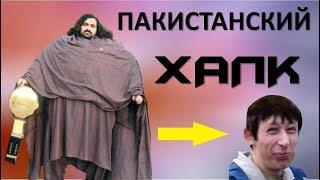 Пакистанский Халк: разоблачение, рестлинг, толчок 400 кг, 10000 ккал