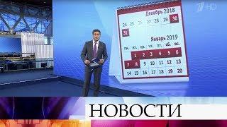 видео Как отдыхаем в 2019 году: календарь выходных и праздничных дней