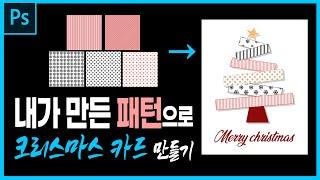 [포토샵 강좌]포토샵 패턴 만들어 크리스마스 카드까지!…