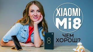 Чем хорош Xiaomi Mi 8 - обзор от Ники