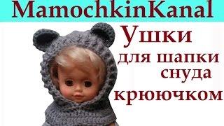 Ушки крючком для детской шапки, снуда Crochet bear ears(Как связать крючком ушки Мишки для детской шапки или снуда - см. данный видео мастер-класс. Вяжем крючком..., 2014-11-09T05:00:01.000Z)