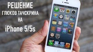 видео Что делать если iPhone лагает 3 способа