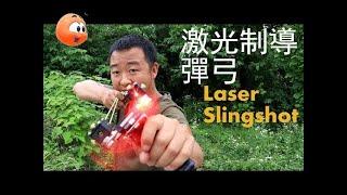 弹弓安装激光瞄准系统精准无比?高科技玩具 high-accuracy slingshot 2018