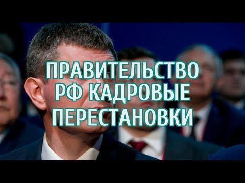 🔴 РБК: губернатор Решетников получит должность в правительстве России