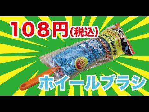 ダイソーのホイール洗浄ブラシがコスパ最高!!
