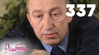 Ранетки 6 Сезон 77 Серия