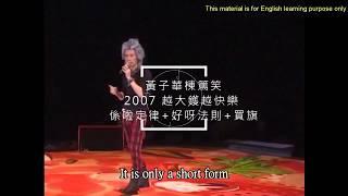 黃子華 棟篤笑 [2007 越大鑊越快樂] 英文學習版 Dayo Wong Cantonese Standy-up Comedy