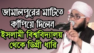 New Bangla Waz-2017। আপনার জীবনে এটাই প্রথম আলোচনা । Mawlana Habibullah Mesbah